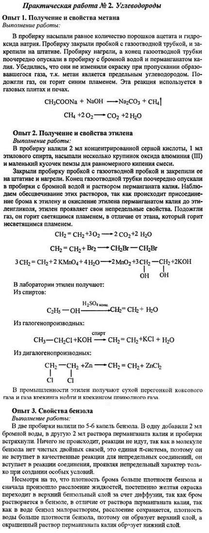 ГДЗ (решебник) по математике 2 класс Петерсон ответы из учебника